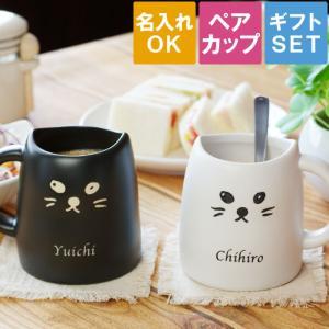 結婚祝い マグカップ 名入れ プレゼント 猫 グッズ ギフト 名前入り ギフト 白黒キャットのペアマグカップ ネコ ねこ ペアセット 誕生日 記念日|kizamu