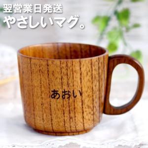 誕生日 プレゼント 子供 出産祝い 名前入り 名入れ ギフト 木製 キッズ マグ ベビー 子供用 食器 マグカップ おしゃれ 誕生日 子ども 女の子 男の子|kizamu