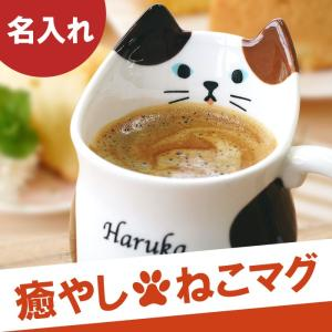 【 名入れOK! ペロマグ 】  ■猫の顔がドーン!とインパクトのあるマグカップ ハンドルに手を掛け...