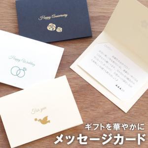 【追加オプション】有料 メッセージカード 豪華二つ折りカード 名入れプレゼントに、気持ち伝わる♪(商...