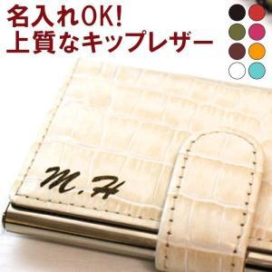 入学祝い 就職祝い 送別品 送別会 本革巻き名刺入れ[日本製]レザーカードケース レディース/メンズ クロコ型押し 誕生日|kizamu