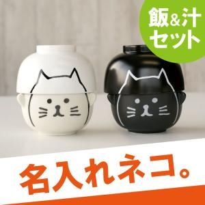 入園祝い ご飯茶碗 味噌汁茶碗 セット 名入れ プレゼント 名前入り ギフト お茶碗 飯碗 なかよし一家の仲間 ねこ お茶碗・お椀セット ネコ 猫 子供|kizamu