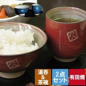 湯飲み 名入れ ギフト 湯呑み茶碗 おしゃれ 湯のみ 茶碗 セット 粉引 有田焼 名前入り 米寿 喜寿 古希 傘寿 長寿 還暦 祝い お祝い|kizamu