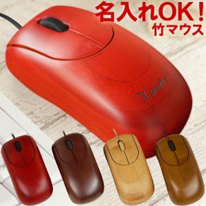 就職祝い 送別品 送別会 マウス 名入れ プレゼント ギフト 木製マウス ナチュラル 人気 おしゃれ オリジナルマウス 天然木 名前入り|kizamu