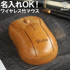 クリスマス 入学祝い 就職祝い 送別品 送別会 マウス 名入れ プレゼント ギフト ワイヤレス マウス おしゃれ 人気 無線 名入れ無料 木製 名前入り|kizamu