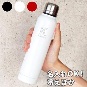 水筒 おしゃれ 直飲み マグボトル 350 ml 名入れ 名前入り プレゼント ギフト イニシャル ...