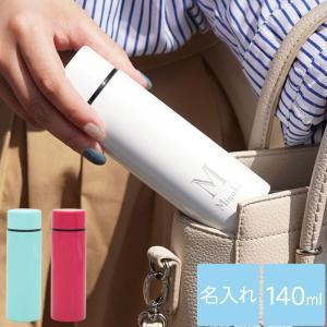 誕生日 プレゼント 女性 水筒 おしゃれ 名入れ 名前入り ギフト ポケ ミニボトル 水筒 140m...