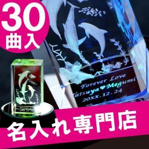 結婚祝い 名入れ 名前入り プレゼント 名入り ギフト 3D クリスタル メッセージ オルゴール 誕生日 記念日 結婚記念日 記念品|kizamu