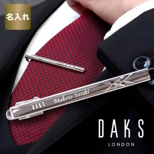 父の日 就職祝い 誕生日 プレゼント 男性 ネクタイピン おしゃれ ブランド 名入れ 名前入り ギフト DAKS ダックス シンプル クロス タイピン 20代 30代 40代|kizamu