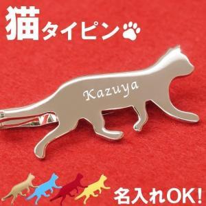【 名入れOK! ネクタイピン 猫 】  ■かわいい!猫タイピン 気ままにお散歩しているような猫のネ...