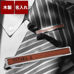 父の日 送別会 誕生日 プレゼント 男性 ネクタイピン おしゃれ 名入れ 名前入り ギフト 木製 ネクタイ ピン タイピン 昇進祝い 就職祝い 30代 40代 50代|kizamu