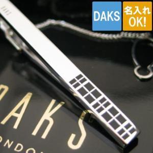 就職祝い ネクタイピン おしゃれ ブランド 名入れ プレゼント 名前入り ギフト DAKS ダックス デザイン ネクタイピン 就活 誕生日 成人式 彼氏 旦那|kizamu