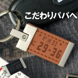 クリスマス プレゼント ギフト ナンバープレートキーホルダー(メタルレザー版) 誕生日 記念日 記念品 ノベルティ|kizamu