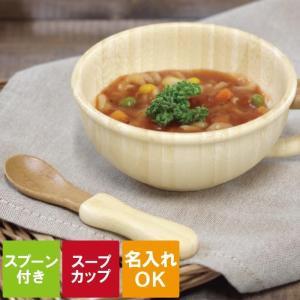 子ども用食器 出産祝い 名入れ プレゼント 名前入り  名入り ギフト スープカップセット 男の子 女の子 子供 キッズ 内祝い|kizamu