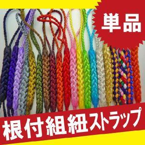 ◆単品◆【根付組紐】ストラップ!1本からご注文OK!|kizamu