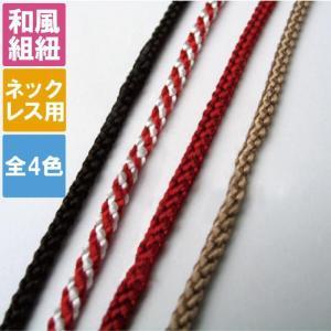 【和風組紐】ロング(ネックレス用)|kizamu