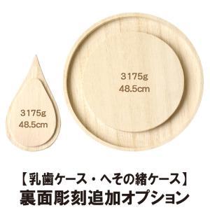 裏面彫刻オプション 乳歯ケース・へその緒ケース専用|kizamu