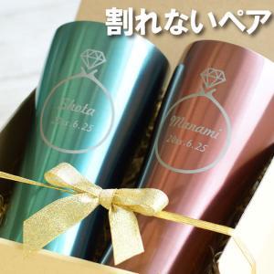 結婚祝い プレゼント ビア タンブラー ペア 名入れ 名前入り ギフト カラー 真空断熱 ステンレス タンブラー 420ml ペア フレーム セット 保温 保冷 記念日|kizamu