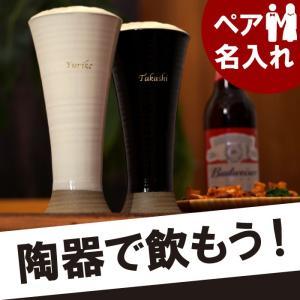 【 名入れOK! 白黒ペアビールタンブラー  】  ■ビール好きのお二人にぴったりな陶器のビールタン...