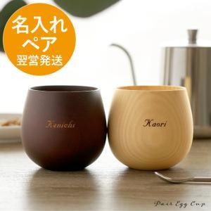 結婚記念日 プレゼント 両親 ペア ロックカップ 名入れ 名前入り ギフト 木製 なつめ の ペア ロックカップ 木婚式 結婚祝い 食器 古希 喜寿 のお祝い|kizamu