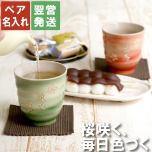 湯呑み茶碗 おしゃれ 名入れ プレゼント 名前入り 名入り 湯飲み ギフト 美濃焼 はんなり湯呑み茶碗 夫婦 ペア ゆのみ 桜 祖母 祖父 還暦 長寿 祝い kizamu