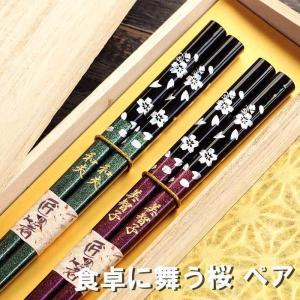 【名入れOK! 若狭塗 銀舞桜箸 ペアセット 】  きらめく桜が舞うお箸で、毎日の食卓にたくさんの笑...