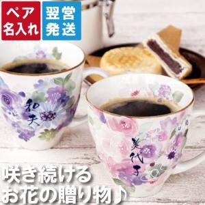母の日 古希のお祝い 喜寿のお祝い マグカップ 名入れ プレ...