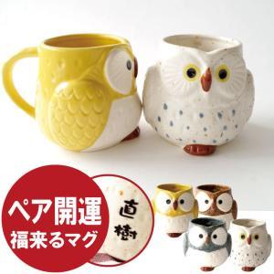 マグカップ 名入れ プレゼント 名前入り ギフト 美濃焼 ふくろう マグ ペア 和陶器 コーヒーカップ 米寿 喜寿 古希 傘寿 長寿 還暦 祝い