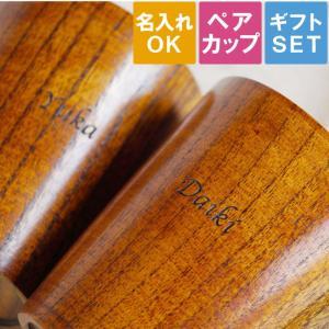 【 名入れOK! 木製 マグカップ ペアセット 】  ■朝は淹れたて♪コーヒー党の両親へ。 毎朝のゆ...