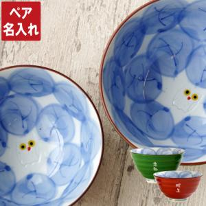 【 名入れOK! 有田焼 木の葉ふくろう茶碗 夫婦茶碗 セット 】  ■縁起がよい♪ふくろう 【福籠...