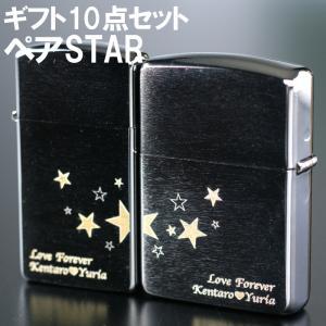 クリスマス ペア プレゼント Zippo 星 彫刻 オリジナル ライター 名入れ 名前入り ギフト ペアジッポ STAR 星 ギフトセット クロームサテーナ 誕生日|kizamu