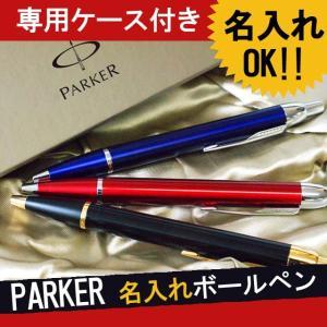 誕生日 送別会 就職祝いボールペン パーカー IM 名入れ プレゼント 名前入り ギフト PARKER IM 記念日 退職 昇進 祝い 就職祝い 成人式|kizamu