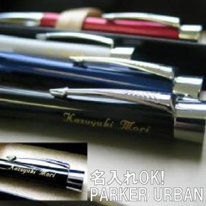 誕生日 送別会 ボールペン パーカー アーバン 名入れ プレゼント 名前入り ギフト PARKER URBAN 記念日 昇進 祝い 就職祝い 成人式|kizamu