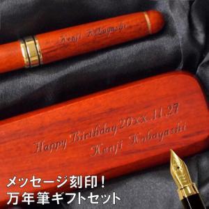 父の日 プレゼント 万年筆 名入れ 名前入り ギフト 木製 ローズウッド 万年筆 & ペンケース ギ...
