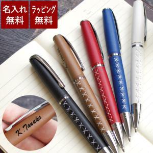 就職祝い 送別会 誕生日プレゼント 友達 ボールペン 名入れ プレゼント 名前入り ギフト ボールペン オリジナル 編み上げ 入学 転職 祝い 就職祝い 成人式|kizamu