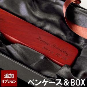 ペンケース ボールペン専用ケース(ローズウッド) ※こちらはケースのみです ボールペンは含まれません※ 木製ペンケース 名前入り 記念品 卒業祝い kizamu