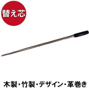 替え芯(ローズウッド,ブラウン/ナチュラル,デザイン,ナチュラル×シルバー,革巻き,竹製ボールペン専用) kizamu
