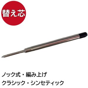 替え芯ボールペン専用 【ノック式/リンゴ・ナツメ・リグナムバイタ/クラシックボールペン用】|kizamu