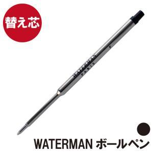 替え芯 WATERMANエキスパートエッセンシャルボールペン 黒F細字