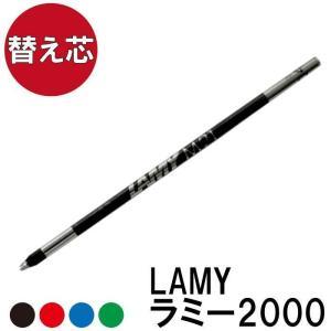 【替え芯】替え芯 LAMY2000 ボールペン 【F細字】  ■末永いお付き合いのために せっかくの...