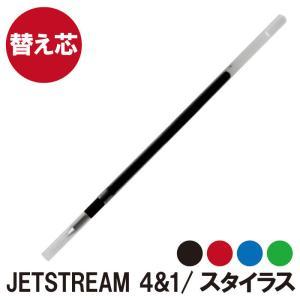 替え芯 ジェットストリーム4&1・ジェットストリームスタイラス専用 kizamu