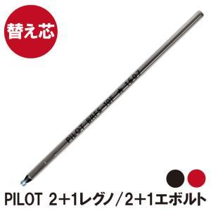 替え芯 PILOT2+1レグノ/2+1エボルト ボールペン  専用