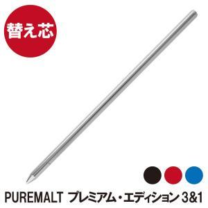替え芯 ピュアモルト3&1 4機能ペン (オークウッド・プレミアム・エディション)  専用 黒0.7mm kizamu
