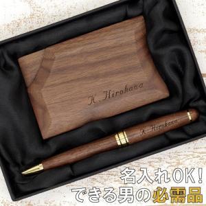 就職祝い 誕生日 送別会 ボールペン 名入れ プレゼント 名前入り ギフト ボールペン名刺セット ギフト木製ボールペン&名刺入れ 2点セット|kizamu