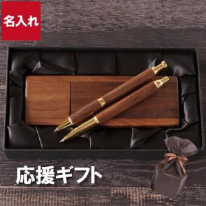 誕生日 送別会 ボールペン 名入れ プレゼント 名前入り ギフト 木製 ボールペン&シャーペン&ケース 3点セット ギフトセット 就職祝い 成人式 kizamu