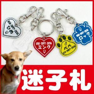 迷子札(小型犬/中型犬/猫用)ペットの迷子札 誕生日 記念日 kizamu