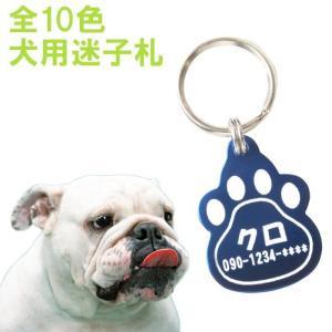 犬用 迷子札 アルミ版 名入れ プレゼント ギフト 小型犬 中型犬 ペット 名札 名前入り 誕生日 記念日|kizamu