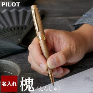 パイロット ボールペン 名入れ 名前入り プレゼント ギフト 木製 PILOT カスタム 槐 えんじ...