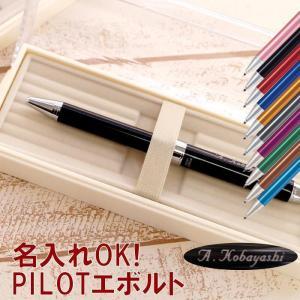 誕生日 送別会 卒業記念 ボールペン 名入れ プレゼント 名前入り ギフト PILOT パイロット 多機能ボールペン 2+1 EVOLT エボルト 転職 祝い 就職祝い 成人式|kizamu