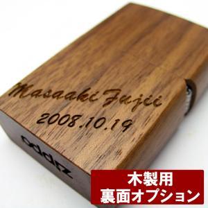 オプション【木製オイルライター裏面彫刻料】ジッポー(Zippo)タイプオイルライター※ライター本体は付きません|kizamu
